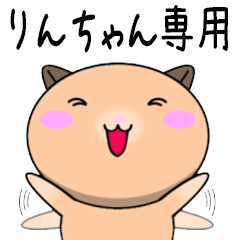 【りんちゃんが使う】専用名前スタンプ