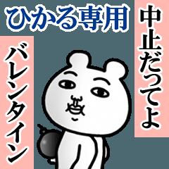 非リア「ひかる」の名前スタンプ(ぼっち編)