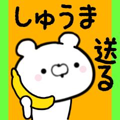 しゅうまくんに送る限定スタンプ/日常★★