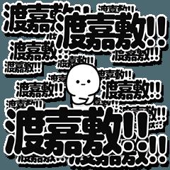 渡嘉敷さんデカ文字シンプル