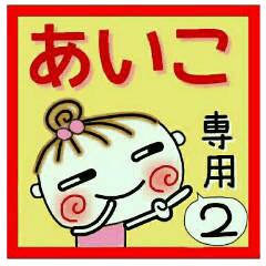 [あいこ]の便利なスタンプ!2