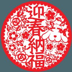 Happy Lunar New Year!!!