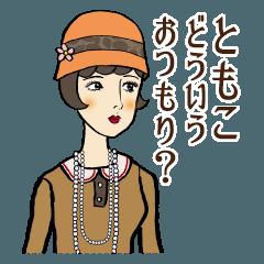 モダンガールズ【ともこ】専用スタンプ