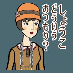 モダンガールズ【しょうこ】専用スタンプ