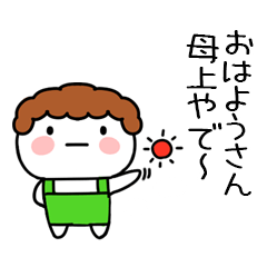 母上の毎日使える関西弁スタンプ