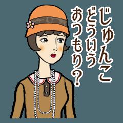 モダンガールズ【じゅんこ】専用スタンプ