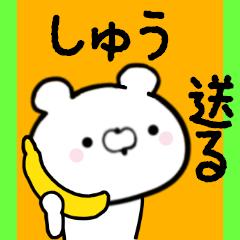 しゅうくんに送る限定スタンプ/日常★★★