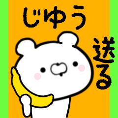 じゆうくんに送る限定スタンプ/日常★★★