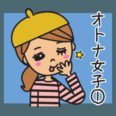 オトナ女子(日常編)