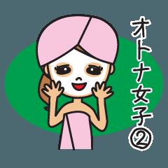 [LINEスタンプ] オトナ女子(女子力UP) (1)