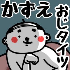 【かずえ】おじタイツ