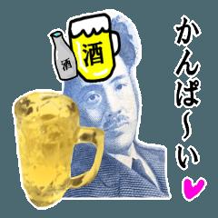 【お酒】偉人と飲もう(2軒目)