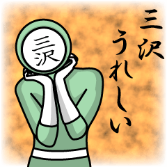 名字マンシリーズ「三沢マン」
