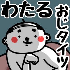 【わたる】おじタイツ