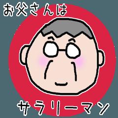 [LINEスタンプ] お父さんはサラリーマン (1)