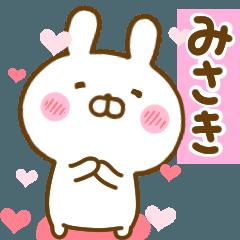 [LINEスタンプ] 好きすぎる❤みさき❤に送るスタンプ 2 (1)