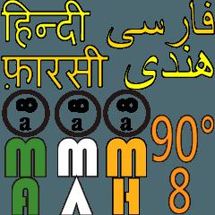 90°8 ヒンディー語。ペルシア語