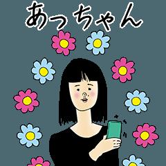[LINEスタンプ] あっちゃん女子力捨てた (1)