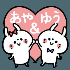 「あやちゃん&ゆうくん」♥カップル専用