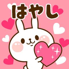 I Love はやし!