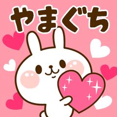 I Love やまぐち!