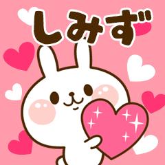 I Love しみず!