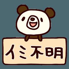 シャカリキぱんだ8(毒舌編)