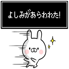 【よしみ】専用名前ウサギ