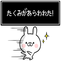 【たくみ】専用名前ウサギ