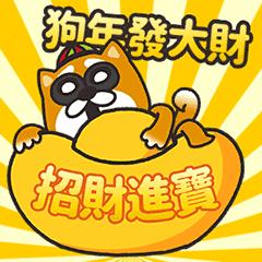 BGしばいぬ、動くぞ!~台湾の旧正月