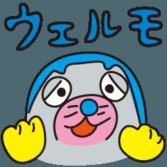 ウェルモ【公式スタンプ】