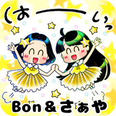 [LINEスタンプ] (星)きらきらガール・改