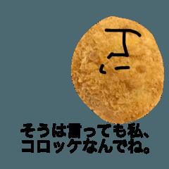 コロッケマン16 【言い訳】