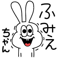 [LINEスタンプ] 高速!ふみえちゃん専用!太っちょうさぎ! (1)