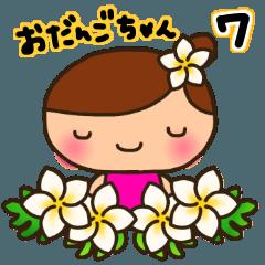☆おだんごちゃん7☆おでかけ編パート2