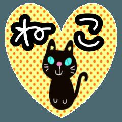 [LINEスタンプ] 黒猫ハート (1)