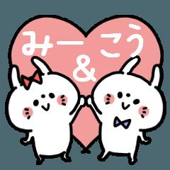 「みーちゃん&こうくん」♥カップル専用
