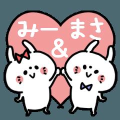「みーちゃん&まさくん」♥カップル専用