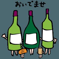 ワインと仲間たち