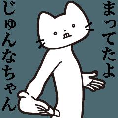 [LINEスタンプ] 【じゅんなちゃん・送る】髭しゃくれねこ