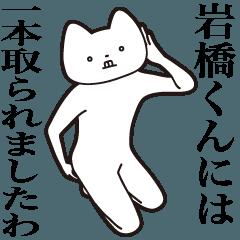 [LINEスタンプ] 【岩橋くん・送る】しゃくれねこスタンプ