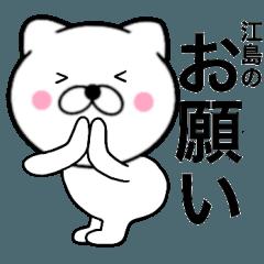 【江島】が使う主婦が作ったデカ文字ネコ
