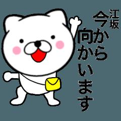 【江坂】が使う主婦が作ったデカ文字ネコ