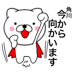 【角川】が使う主婦が作ったデカ文字ネコ