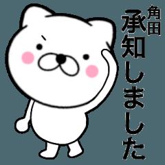 【角田】が使う主婦が作ったデカ文字ネコ