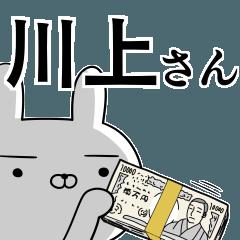 川上さんの為の使えるスタンプ