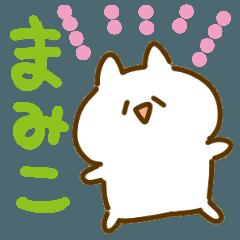 [LINEスタンプ] I am まみこ