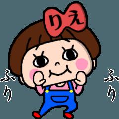 毎日使える☆おてんばりえちゃん!