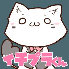 [LINEスタンプ] イチプラくん (1)