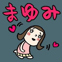【まゆみ】専用(苗字/名前/あだ名)スタンプ